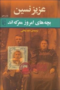 بچه هاي امروز معركه اند نویسنده عزیز نسین مترجم داود وفایی